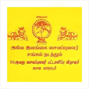 SriLanka-Saivapulavar-Sangam-AwardCeremony-Event